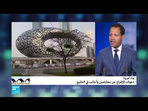 منظمات حقوقية تدعو لمراعاة أوضاع المهاجرين والعمال الأجانب والإفراج عن الناشطين المعتقلين في الخليج  - 18:01-2020 / 4 / 8