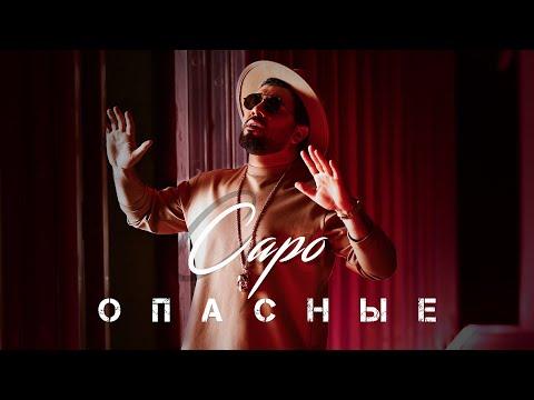 SARO (Saro Tovmasyan) - Опасные (2020)