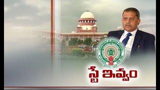 Supreme Court Refuses Stay on AP High Court Order | on SEC Ramesh Kumar Case