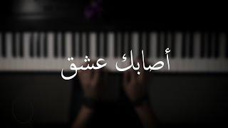 موسيقى بيانو - اصابك عشق - عزف علي الدوخي