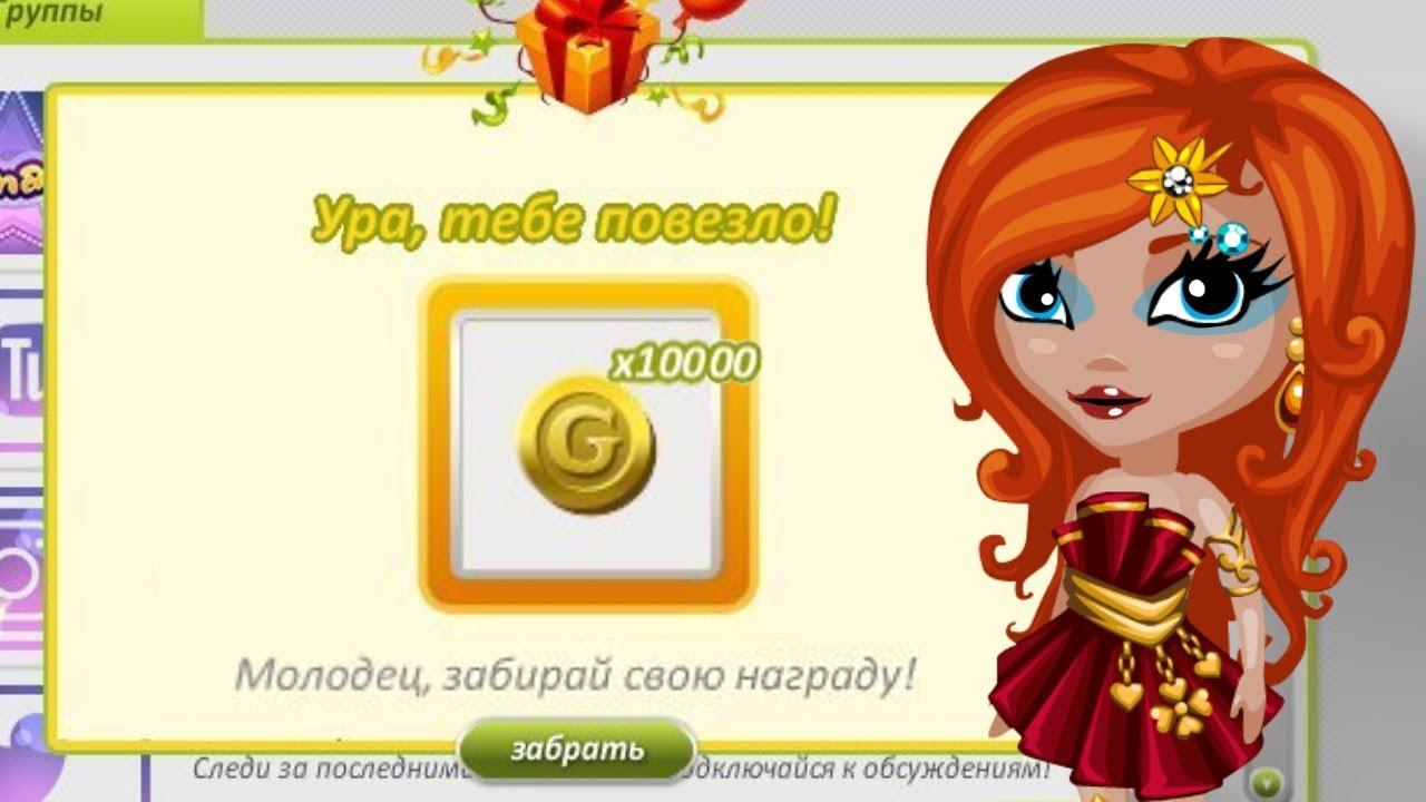 Как сделать много золота в аватарии бесплатно фото 582