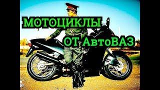Какие мотоциклы выпускал АвтоВАЗ||Эскортный ИЖ Вега 8.201