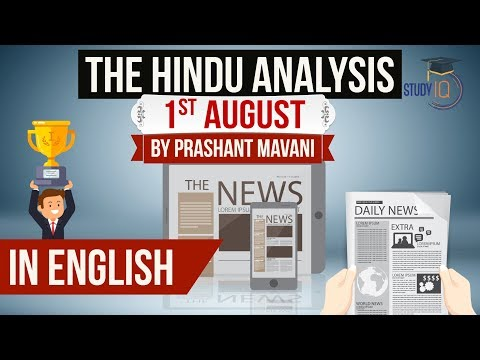 English 1 August 2018 - The Hindu Editorial News Paper Analysis - [UPSC/SSC/IBPS] Current Affairs