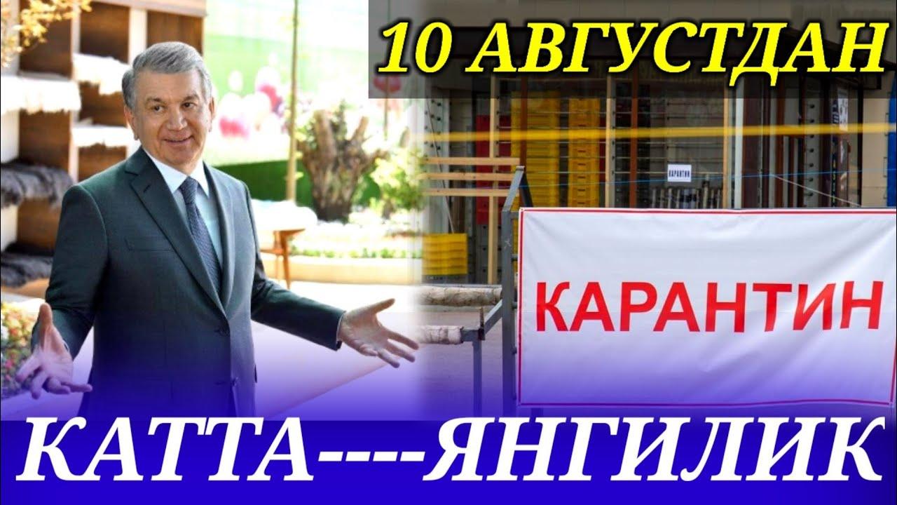 10 АВГУСТДАН КАТТА---ХУШ ХАБАР ХАЛК КУТГАН ЯНГИЛИК!... MyTub.uz