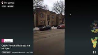 США / Милуоки: Русский Магазин в городе (Todd Prince)