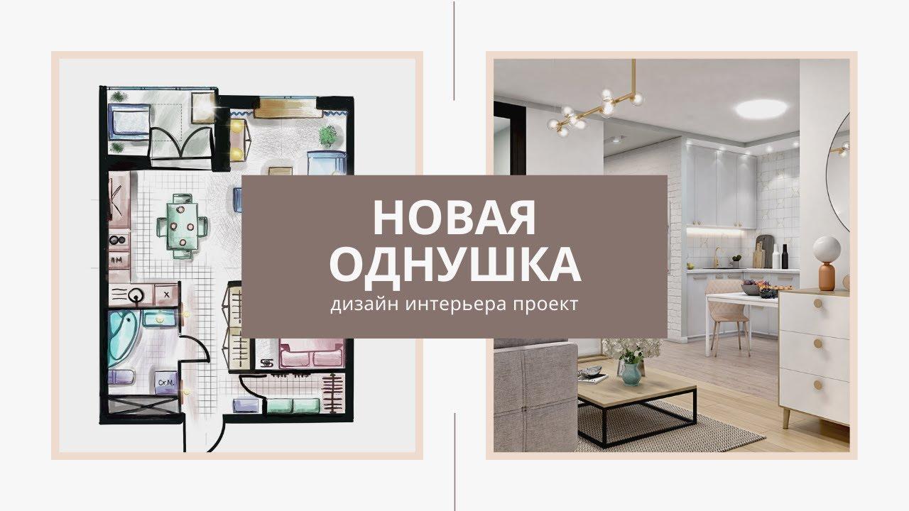 Дизайн интерьера однокомнатная квартира.