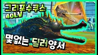 그리포수쿠스 만렙! 양서공룡중 희귀도 1위?  | 쥬라…