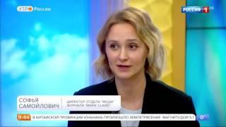 """Marie Claire в эфире программы """"Утро России"""" от 27.03.17"""