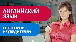 Практика - это важно, но без теории Ваш английский НЕУБЕДИТЕЛЕН! Интервью с Вадимом Савицким.