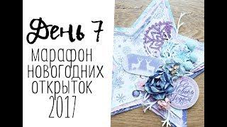 День 7. Марафон новогодних открыток 2017