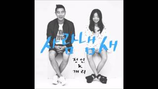 Cover images Gary & Jung In - YOUR SCENT (사람냄새)