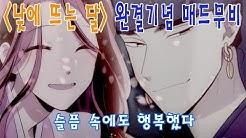[★낮뜨달 완결기념 MAD] 슬픔 속에도 행복했다 (도하/리타)
