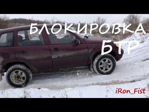 Блокировка БТР ГАЗ-66