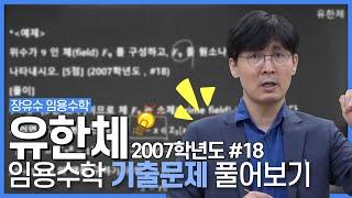 [티처메카] 장유수 전공수학_임용수학 기출문제 풀어보기…