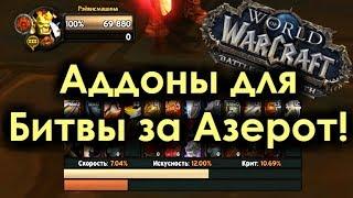 АДДОНЫ на ИНТЕРФЕЙС Для WoW: Battle for Azeroth - Мой выбор!
