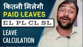 PAID Leave Calculation, EL, PL, CL, SL | How many paid leaves per year?