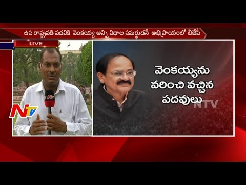 BJP Plans to Select Venkaiah Naidu for Vice Presidential Candidate    NTV