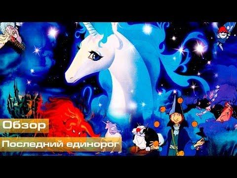 Смотреть онлайн бесплатно последний единорог мультфильм