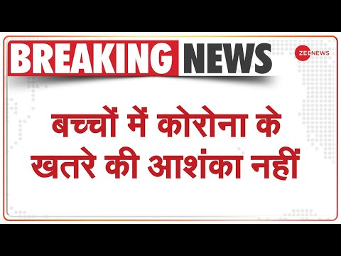 कोरोना की दूसरी लहर के बाद बच्चों में एंटीबॉडी- रिपोर्ट   Coronavirus   Latest News   Hindi News