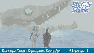 Открытие Долины Спрятанного Динозавра!|Star Stable Online|