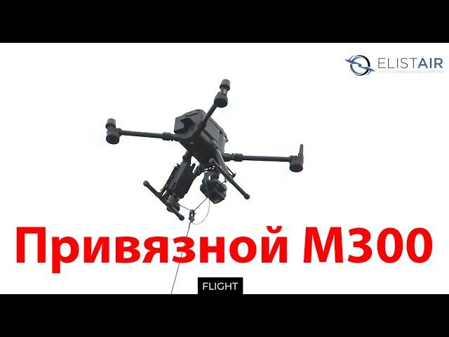 Привязной дрон БПЛА DJI Matrice 300