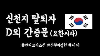 [FREE-DOM] 신천지 탈퇴자 D의 간증문 (요한지…