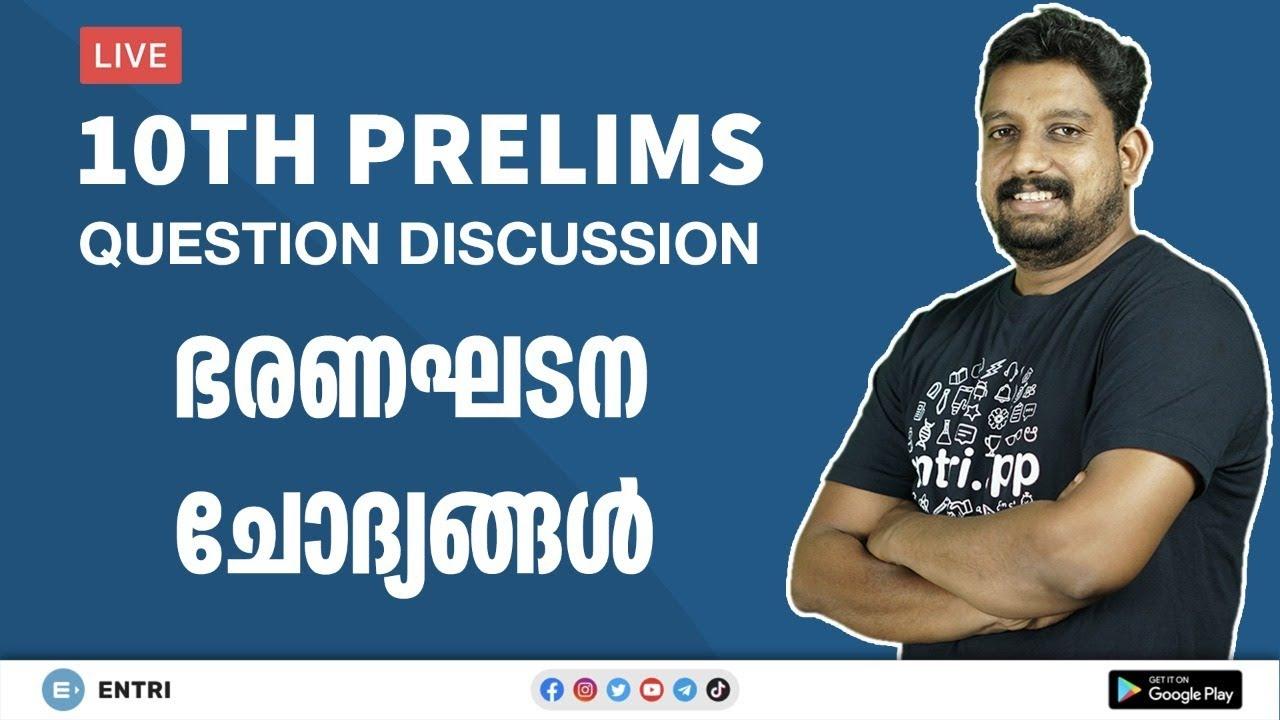 PSC Prelims 10th Level - ഭരണഘടന ചോദ്യങ്ങൾ | Kerala PSC