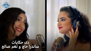 Sandra Haj & Nagham Saleh - Deh Hekayat   ساندرا حاچ و نغم صالح - دي حكايات