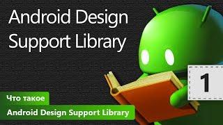 Что такое Android Design Support Library? Урок 1