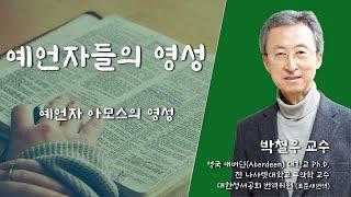 예언자들의 영성 - 예언자 아모스의 영성