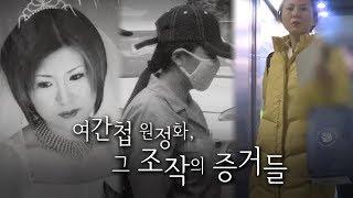 뉴스타파 - 여간첩 원정화, 조작의 증거들