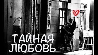 🔴ЖЕНАТЫЙ ЛЮБОВНИК: ТАЙНАЯ ЛЮБОВЬ, ИЛИ ВИРТУАЛЬНЫЙ ОБМАН. Inna Gonka, E570