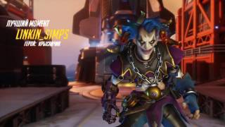 Overwatch Play of the game (Competitive). 5 kills by Junkrat. PS4 Rus