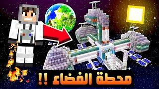 السيرفر الجديد #28 انقاذ صديقي وسويت محطة الفضاء !!