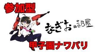 【参加型】甲子園ナワバリ【生放送】