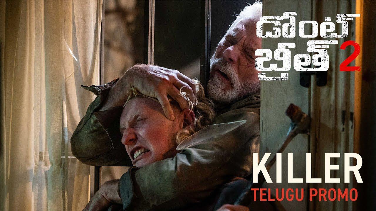 DON'T BREATHE 2   Killer - Telugu   In Cinemas September 17