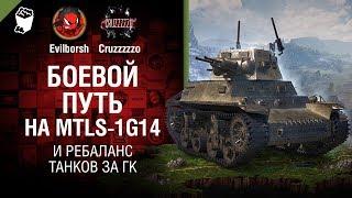 БОЕВОЙ ПУТЬ на MTLS-1G14 и ребаланс танков за ГК - Танконовости №198 [World of Tanks]