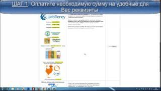 Как оплатить без комиссии через интернет(, 2013-01-12T02:14:04.000Z)