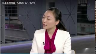 谈谈儿童眼睛检查的最佳时间和保健问题OMNI TV-访谈王凌眼科医生- 十月二十五日二零一七年