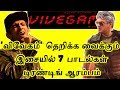 Vivegam Official Songs | Updates | Anirudh Vivegam | Surviva Mp3 Song | Surviava Full Song
