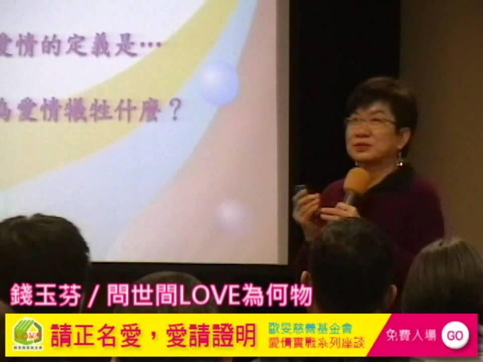 Download 請正名愛,愛請證明 - 錢玉芬 - 問世間LOVE為何物