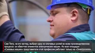 Профессия: обмотчик элементов электрических машин