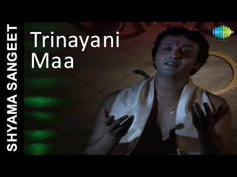 Trinayani Maa | Shyama Sangeet | Bengali Devotional Song | Manna Dey