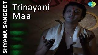 Trinayani Maa   Shyama Sangeet   Bengali Devotional Song   Manna Dey