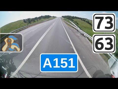 Трасса А151 на Сызрань. [ ✕ Р241 - ✕ Ульяновск - ✕ М5 «Урал» ]