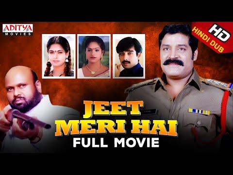 Jeet Meri Hai Full Hindi Dubbed Movie |Shri Hari, Vineeth, Maheswari |Aditya Movies thumbnail