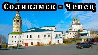 Соликамск - Чепец(Видео Соликамска, Чердыни, п.Чепец, Пермского края., 2015-05-15T13:02:02.000Z)