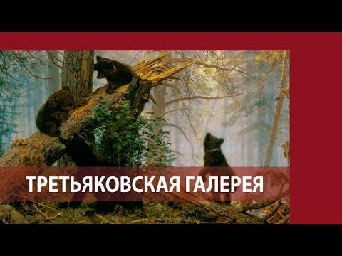 ШИШКИН Утро в сосновом бору / Топ-10 Третьяковская галерея