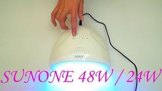 SunOne UV LED лампа 48w і 24w 2 в 1
