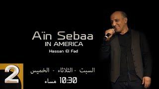 hassan el fad ain seba episode 2   برامج رمضان حسن الفد عين السبع الحلقة 02